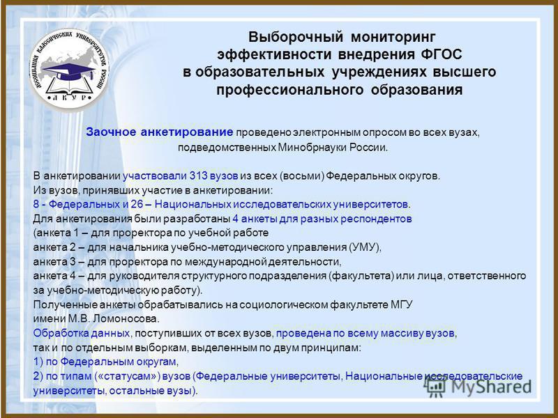 Выборочный мониторинг эффективности внедрения ФГОС в образовательных учреждениях высшего профессионального образования Заочное анкетирование проведено электронным опросом во всех вузах, подведомственных Минобрнауки России. В анкетировании участвовали