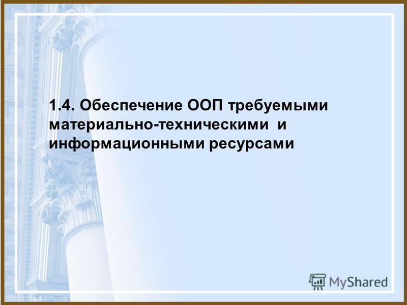 1.4. Обеспечение ООП требуемыми материально-техническими и информационными ресурсами