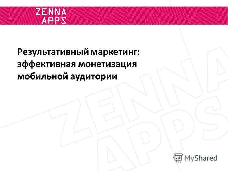 ZENNA APPS Результативный маркетинг: эффективная монетизация мобильной аудитории