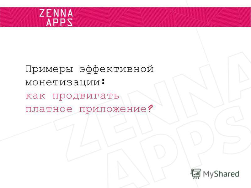 ZENNA APPS Примеры эффективной монетизации: как продвигать платное приложение?