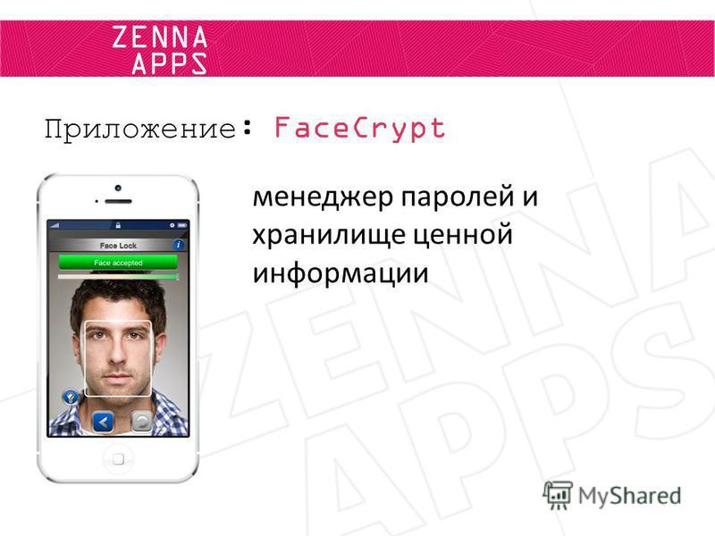 ZENNA APPS Приложение: FaceCrypt менеджер паролей и хранилище ценной информации
