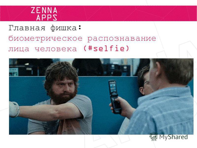 ZENNA APPS Главная фишка: биометрическое распознавание лица человека (#selfie)