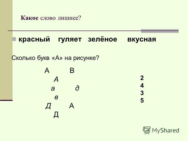 Какое слово лишнее? красный гуляет зелёное вкусная Сколько букв «А» на рисунке? А В А а д в Д А Д 24352435