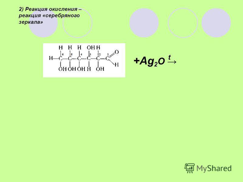 2) Реакция окисления – реакция «серебряного зеркала» +Ag 2 O t