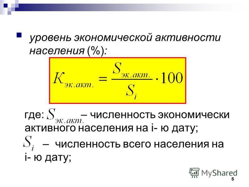 уровень экономической активности населения (%): где: – численность экономически активного населения на i- ю дату; – численность всего населения на i- ю дату; 5