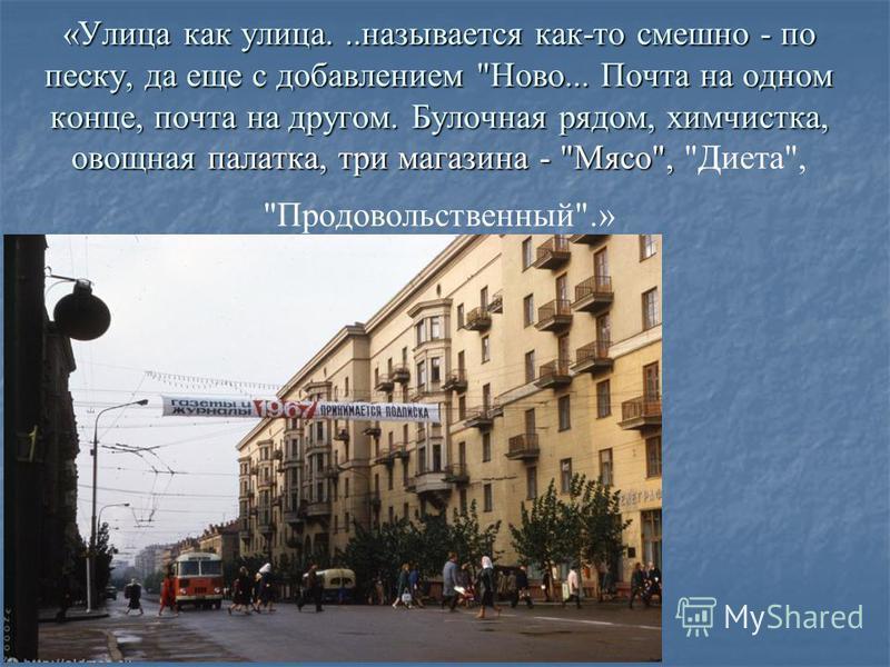 «Улица как улица...называется как-то смешно - по песку, да еще с добавлением