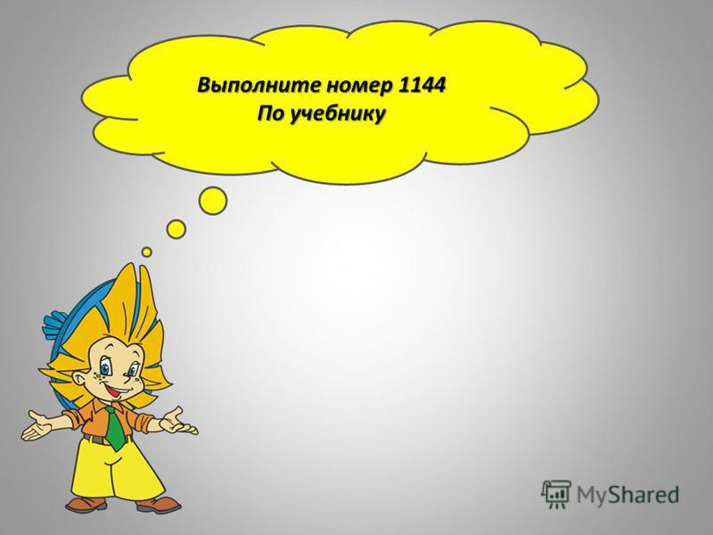 Выполните номер 1144 По учебнику