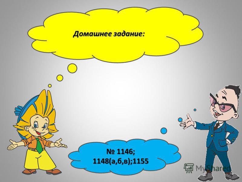 Домашнее задание: 1146; 1148(а,б,в);1155 1146; 1148(а,б,в);1155