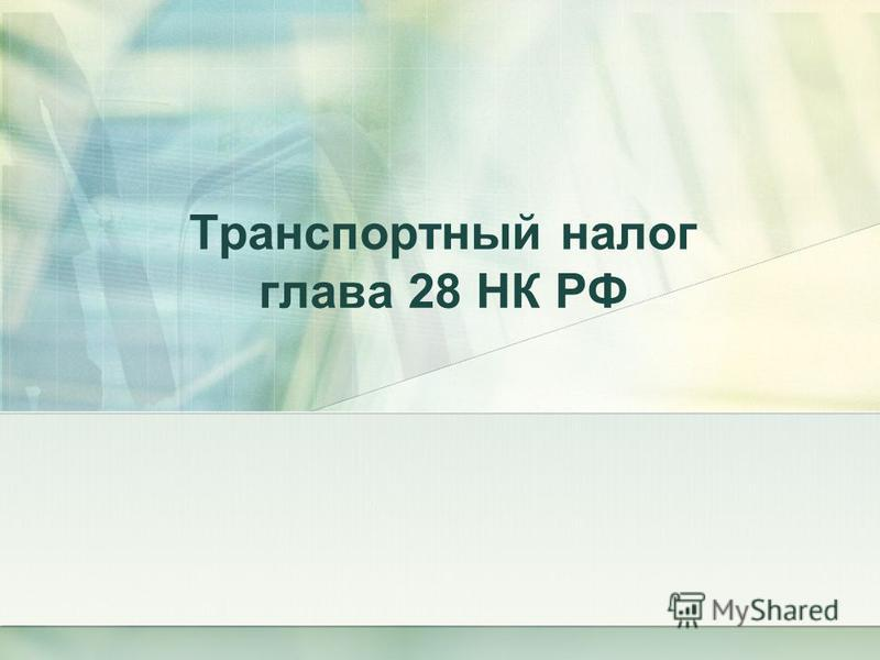 Транспортный налог глава 28 НК РФ