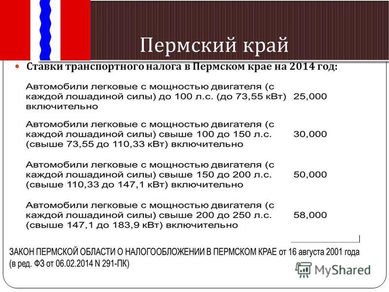 Ставки транспортного налога в Пермском крае на 2014 год :