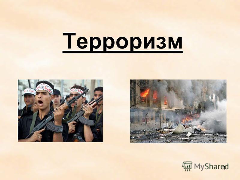 1 Терроризм