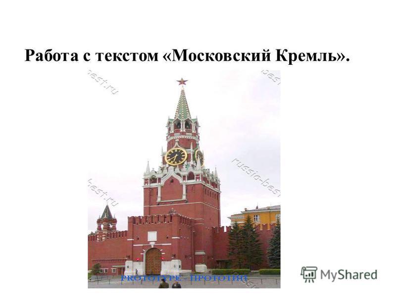 Работа с текстом «Московский Кремль».