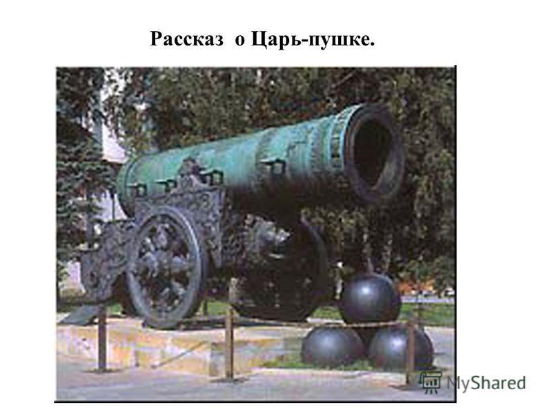 Рассказ о Царь-пушке.