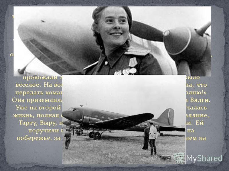 Из Ленинграда Хелена Кульман писала сестре: «Кто знает, каких еще жертв потребует теперешнее время. Если мы когда- нибудь будем стоять перед вопросом – жизнь или смерть, то будем знать, что перед нами будущее, ради которого есть смысл бороться и кото