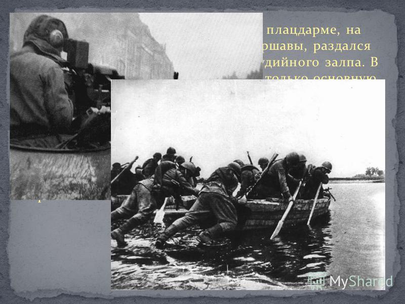 14 января 1945 года на Пулавском плацдарме, на западном берегу Вислы, южнее Варшавы, раздался громовой раскат первого тысячеорудийного залпа. В этот день наши войска прорвали не только основную, но на некоторых участках и вторую оборонительную полосу