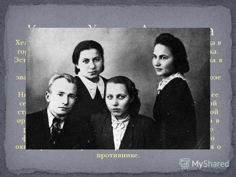 Хелена Андреевна Кульман родилась в январе 1920 года в городе Тарту Эстонской ССР в семье кустаря-сапожника. Эстонка. Окончила педучилище. В 1941 году участвовала в оборонительных работах под Таллином. Была эвакуирована в Челябинскую область. Работал
