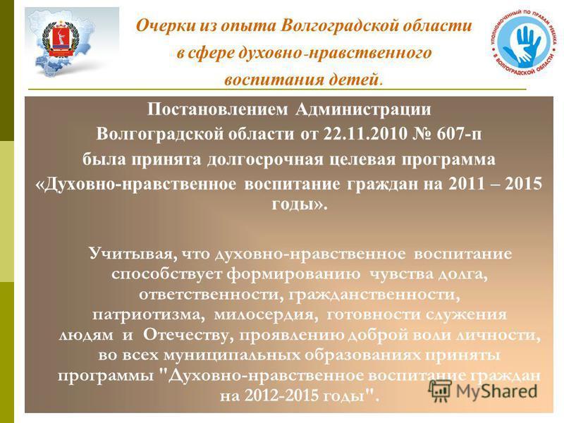 Постановлением Администрации Волгоградской области от 22.11.2010 607-п была принята долгосрочная целевая программа «Духовно-нравственное воспитание граждан на 2011 – 2015 годы». Учитывая, что духовно-нравственное воспитание способствует формированию