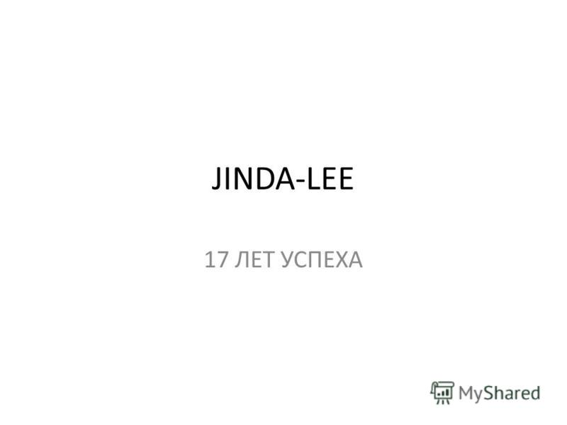 JINDA-LEE 17 ЛЕТ УСПЕХА