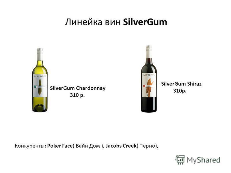 SilverGum Shiraz 310 р. SilverGum Chardonnay 310 р. Конкуренты: Poker Face( Вайн Дом ), Jacobs Creek( Перно), Линейка вин SilverGum