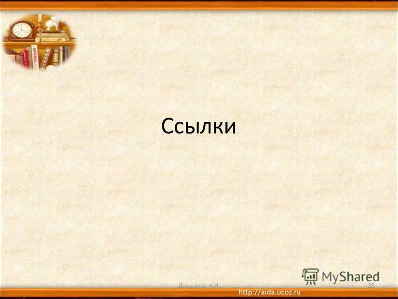 Cсылки Давыдова Н.И.25