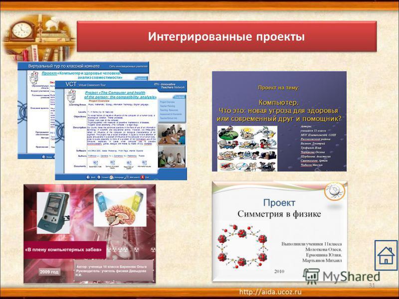 Интегрированные проекты 31