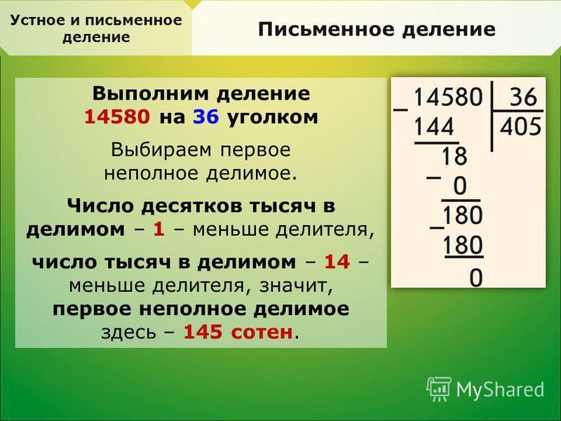 Устное и письменное деление Письменное деление Выполним деление 14580 на 36 уголком Выбираем первое неполное делимое. Число десятков тысяч в делимом – 1 – меньше делителя, число тысяч в делимом – 14 – меньше делителя, значит, первое неполное делимое