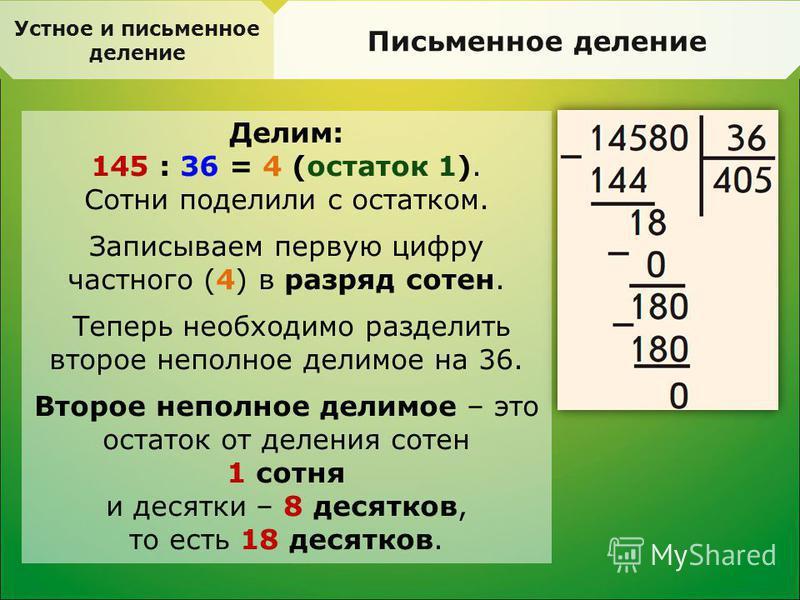 Устное и письменное деление Письменное деление Делим: 145 : 36 = 4 (остаток 1). Сотни поделили с остатком. Записываем первую цифру частного (4) в разряд сотен. Теперь необходимо разделить второе неполное делимое на 36. Второе неполное делимое – это о