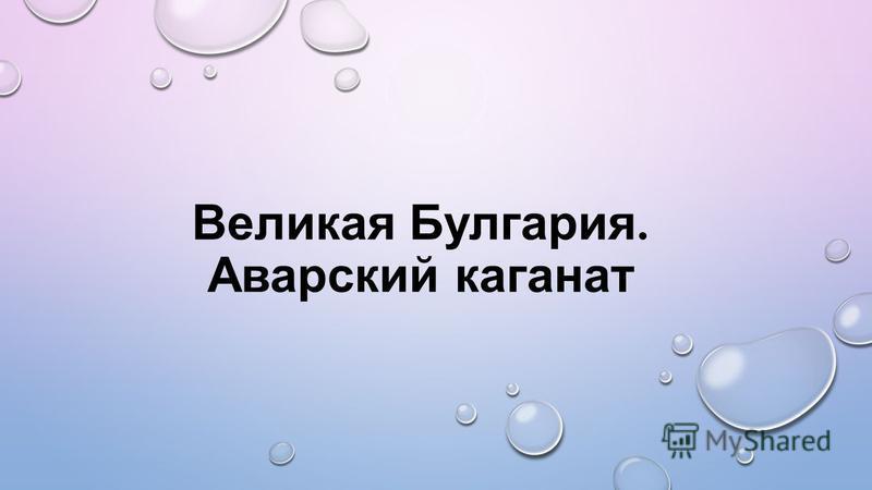 Великая Булгария. Аварский каганат