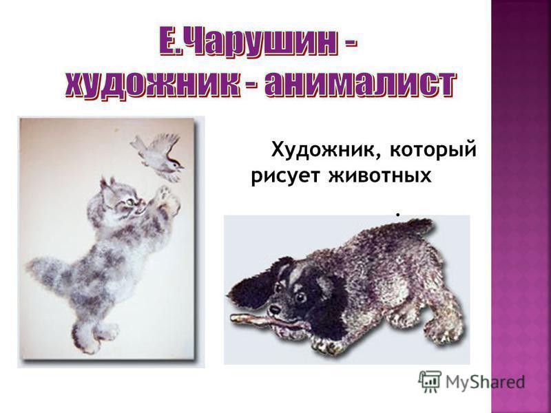 Художник, который рисует животных.