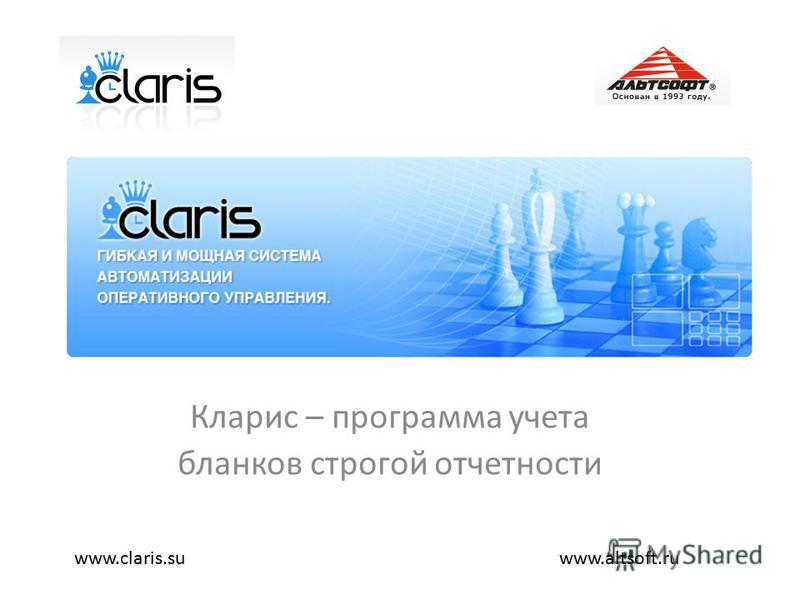 Кларис – программа учета бланков строгой отчетности www.altsoft.ruwww.claris.su