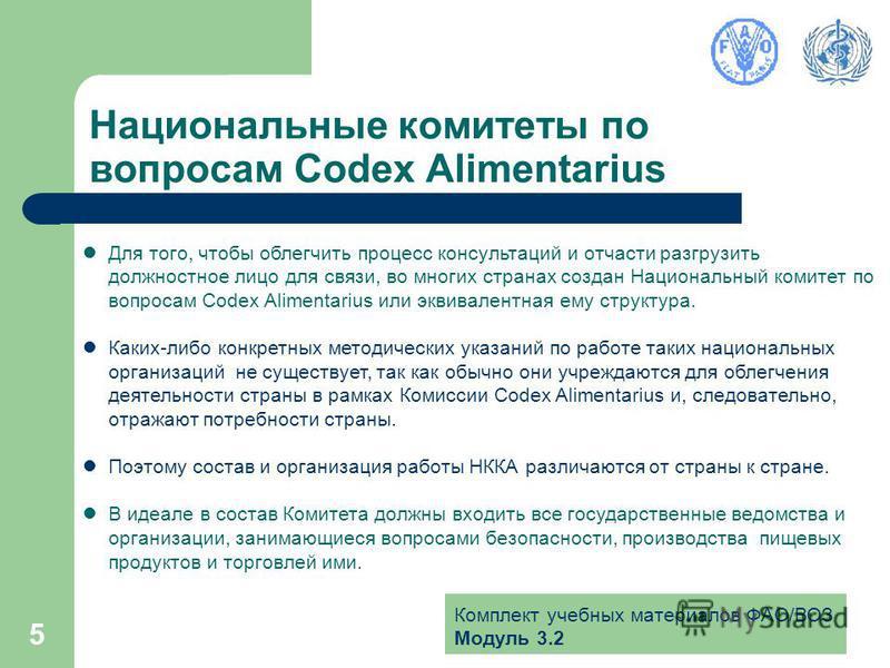 Комплект учебных материалов ФАО/ВОЗ Модуль 3.2 5 Национальные комитеты по вопросам Codex Alimentarius Для того, чтобы облегчить процесс консультаций и отчасти разгрузить должностное лицо для связи, во многих странах создан Национальный комитет по воп