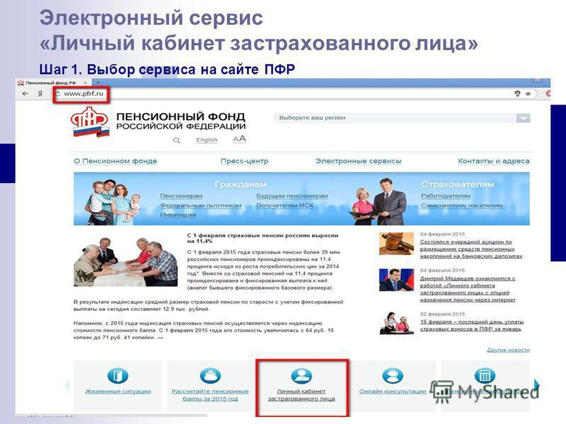 Электронный сервис «Личный кабинет застрахованного лица» Шаг 1. Выбор сервиса на сайте ПФР