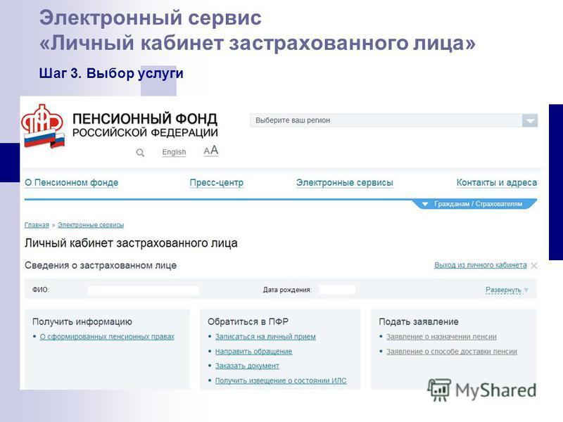 Электронный сервис «Личный кабинет застрахованного лица» Шаг 3. Выбор услуги