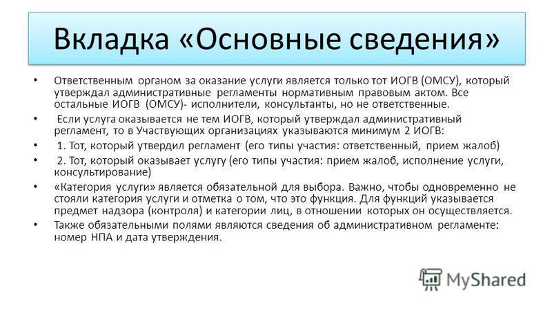 Вкладка «Основные сведения» Ответственным органом за оказание услуги является только тот ИОГВ (ОМСУ), который утверждал административные регламенты нормативным правовым актом. Все остальные ИОГВ (ОМСУ)- исполнители, консультанты, но не ответственные.