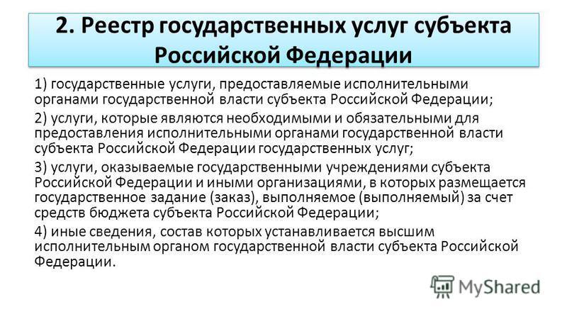2. Реестр государственных услуг субъекта Российской Федерации 1) государственные услуги, предоставляемые исполнительными органами государственной власти субъекта Российской Федерации; 2) услуги, которые являются необходимыми и обязательными для предо
