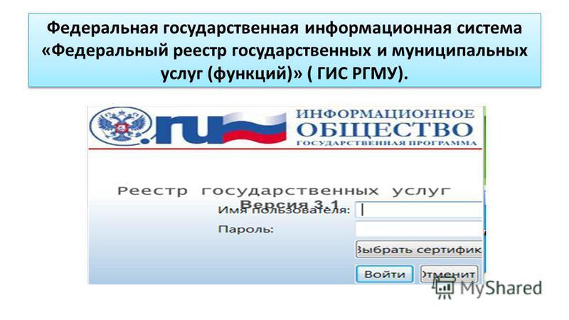 Федеральная государственная информационная система «Федеральный реестр государственных и муниципальных услуг (функций)» ( ГИС РГМУ).