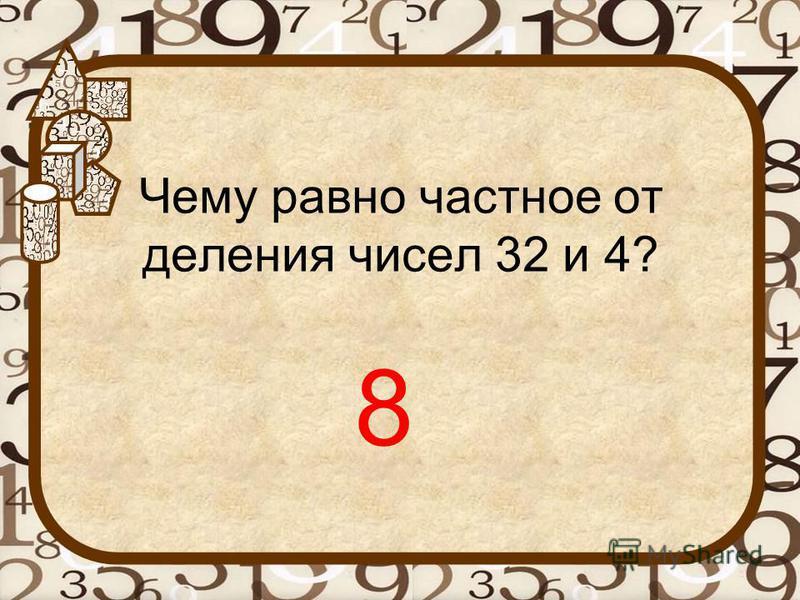 Чему равно частное от деления чисел 32 и 4? 8