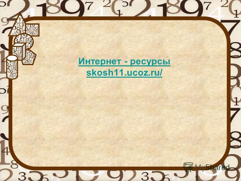 Интернет - ресурсы skosh11.ucoz.ru/