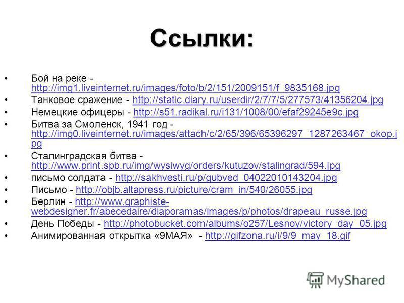 Ссылки: Бой на реке - http://img1.liveinternet.ru/images/foto/b/2/151/2009151/f_9835168. jpg http://img1.liveinternet.ru/images/foto/b/2/151/2009151/f_9835168. jpg Танковое сражение - http://static.diary.ru/userdir/2/7/7/5/277573/41356204.jpghttp://s