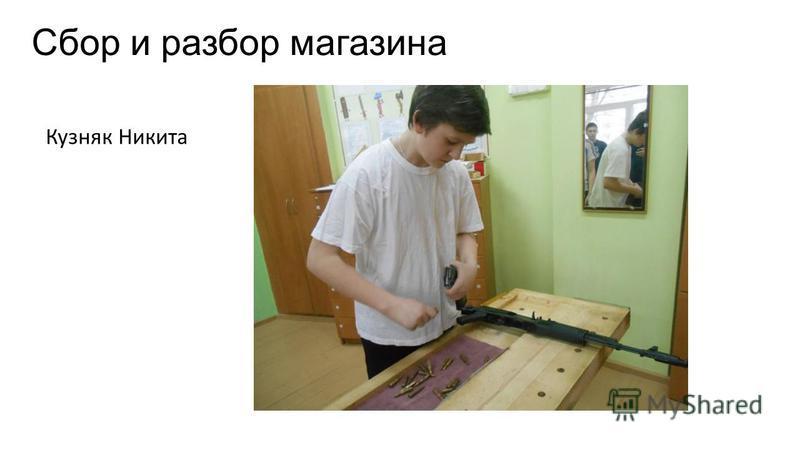 Сбор и разбор магазина Кузняк Никита
