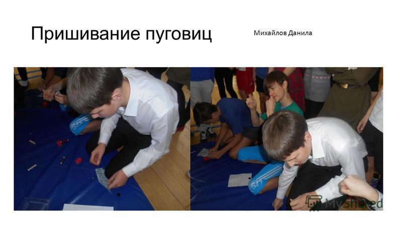 Пришивание пуговиц Михайлов Данила