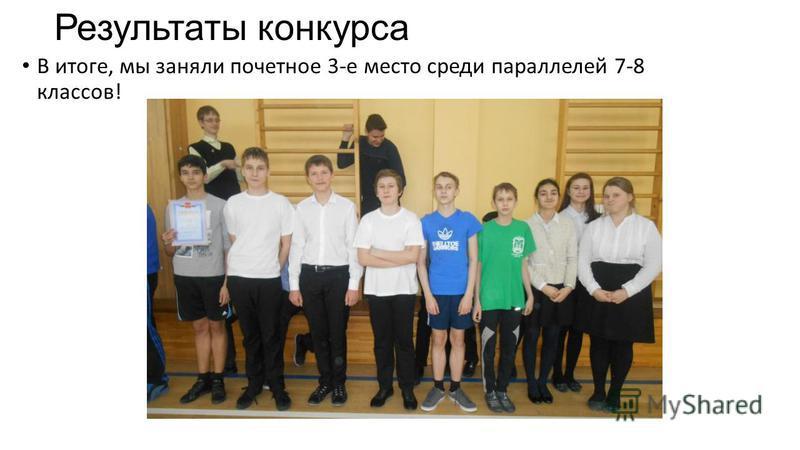 Результаты конкурса В итоге, мы заняли почетное 3-е место среди параллелей 7-8 классов!