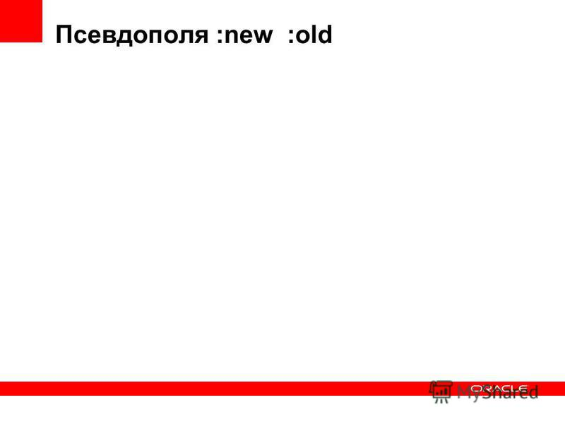 Псевдополя :new :old