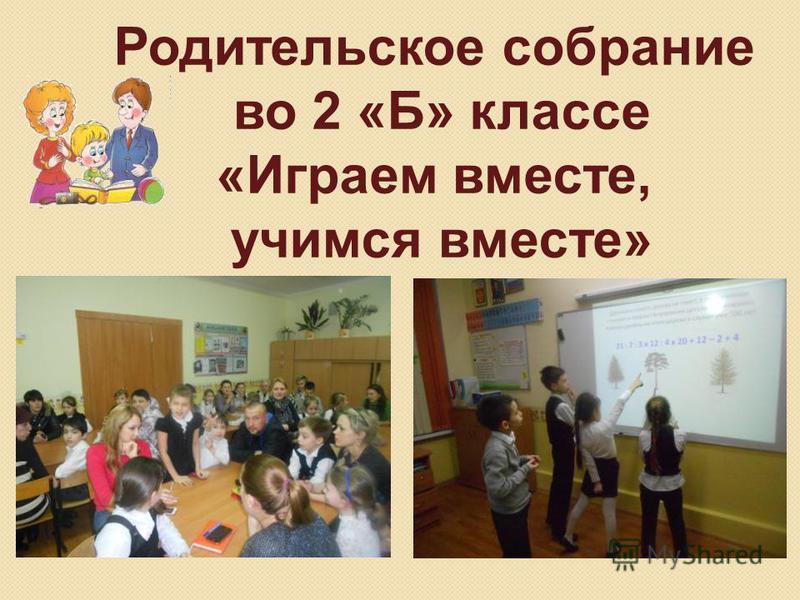 Родительское собрание во 2 «Б» классе «Играем вместе, учимся вместе»