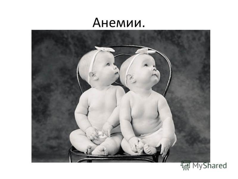 Анемии.