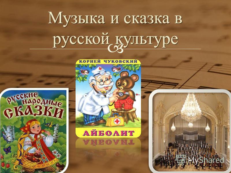 Цели и задачи Цель работы заключается в демонстрации того, как два интересных, старинных жанра русской культуры могут взаимодействовать вместе, принося при этом несомненную пользу обществу, воспитывая эстетический вкус с детства, помогая приобретать