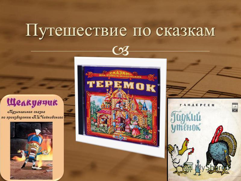 Музыка и сказка в русской культуре