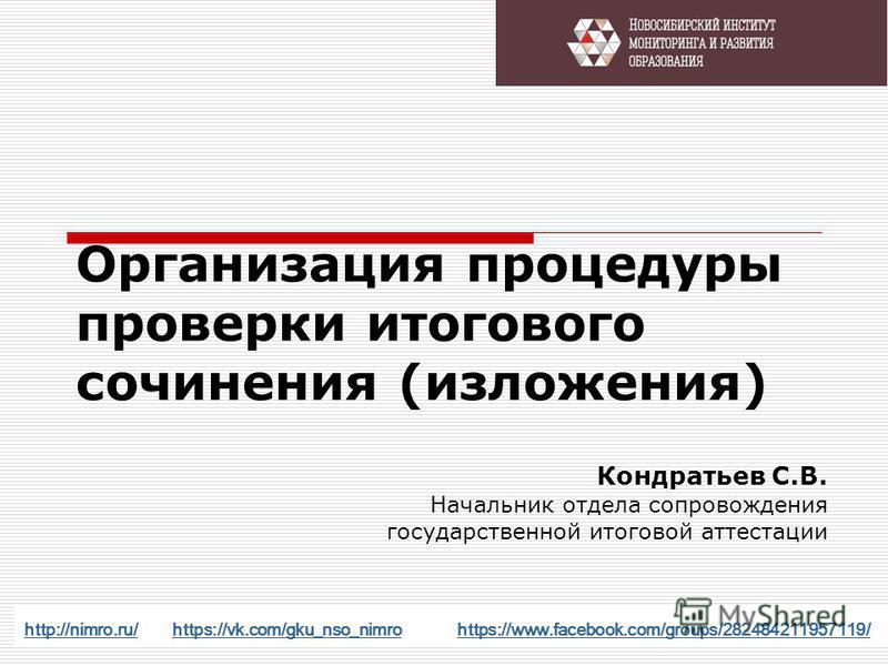 Организация процедуры проверки итогового сочинения (изложения) http://nimro.ru/http://nimro.ru/ https://vk.com/gku_nso_nimro https://www.facebook.com/groups/282484211957119/https://vk.com/gku_nso_nimrohttps://www.facebook.com/groups/282484211957119/