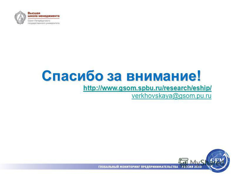 Спасибо за внимание! http://www.gsom.spbu.ru/research/eship/ verkhovskaya@gsom.pu.ru