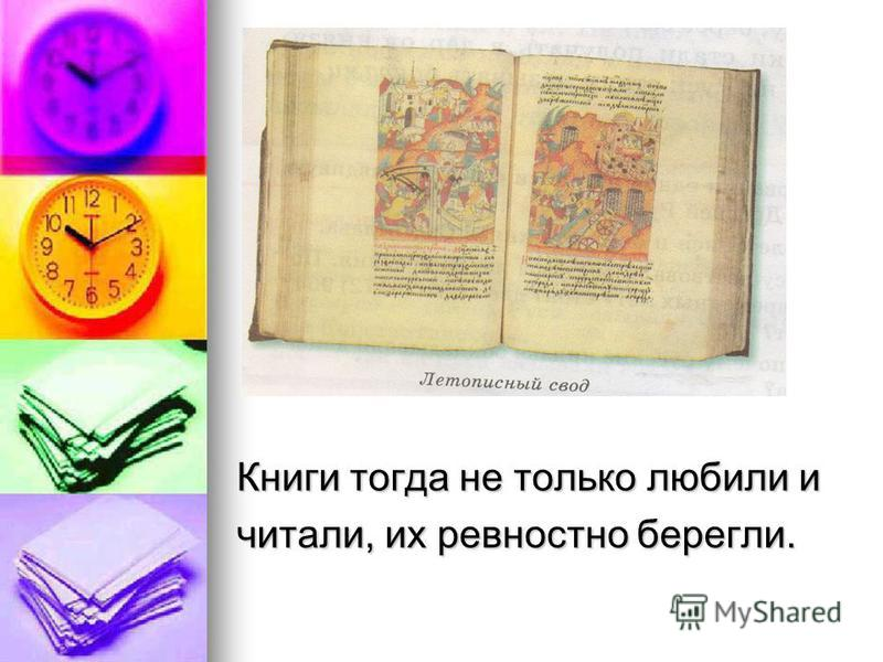 Книги тогда не только любили и читали, их ревностно берегли.